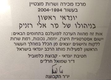 תעודה של הצטיינות למוסך יונדאי בישראל